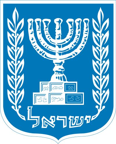 энциклопедия для детей: Израиль